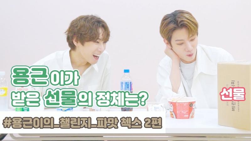 LET'S D1CE GGO Yonggeun's Challenge Green onion flavor Chex Part 2