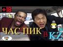 Час Пик в Казахстане. Похуизм Криса Такера Озвучка( переозвучка )