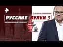 Нас не отравишь! Выпуск 10 (02.05.2018). Русские булки - 3 с Игорем Прокопенко.
