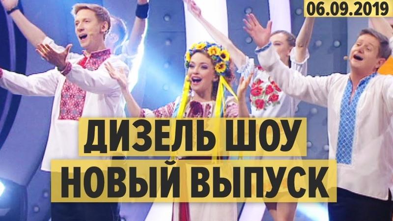 Дизель Шоу полный 61 выпуск 06 09 2019 ЮМОР ICTV