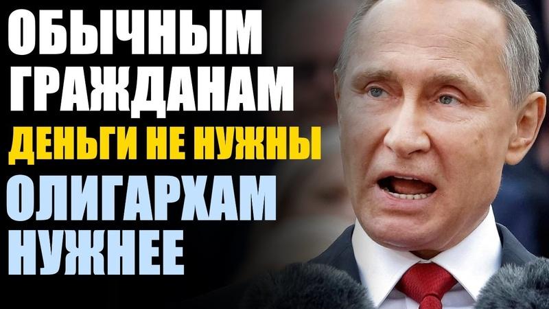 Путин ответил, почему деньги с продажи нефти не делят!