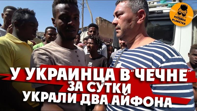 ЭФИОПИЯ: У украинца в Чечне за сутки украли два айфона. ЖЕСТЬ!