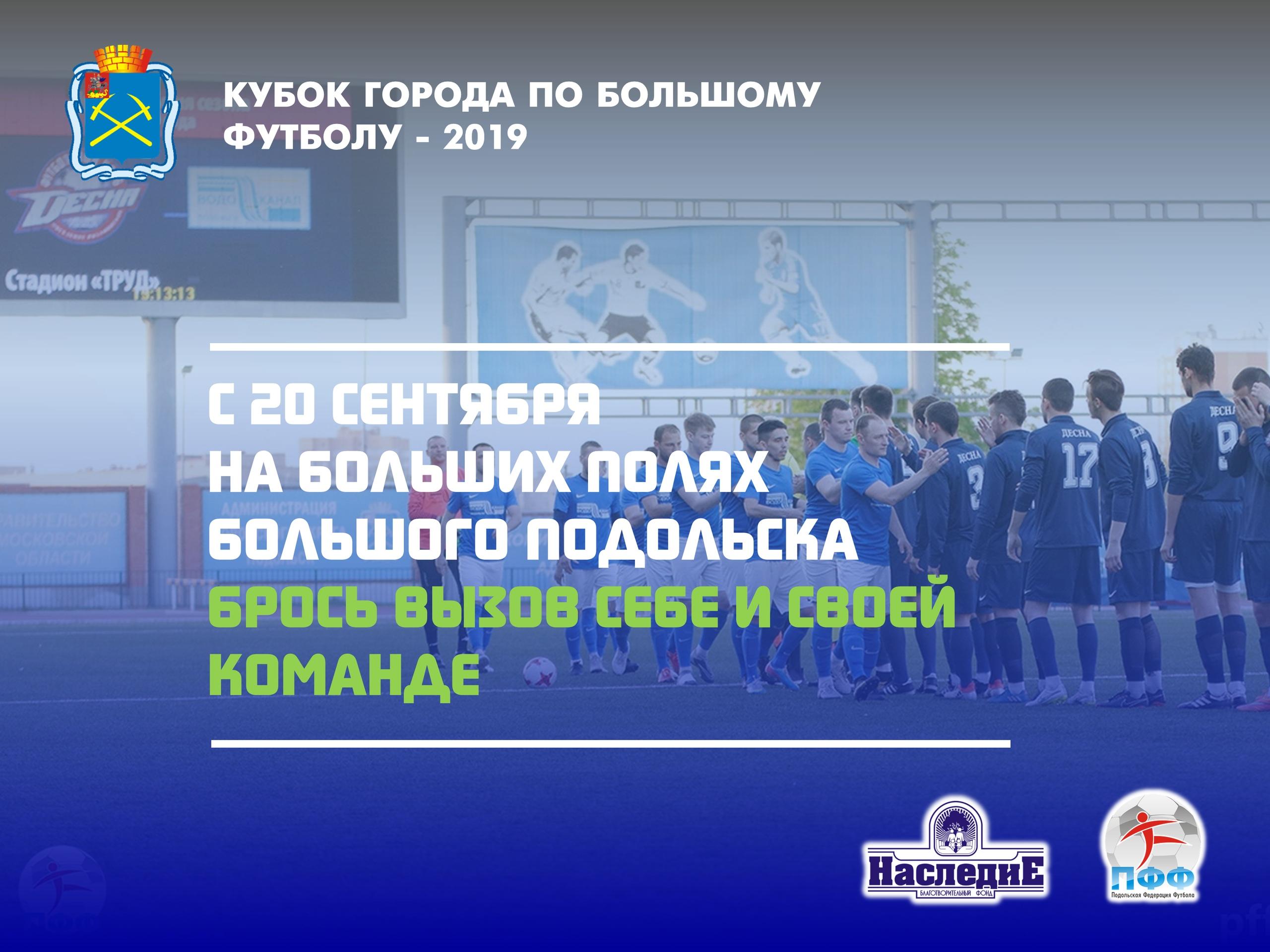 Кубок города Подольска по большому футболу начнется с середины сентября