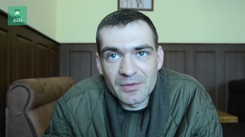 Москва 11 октября 2018 Сколько стоит свобода Военнопленный Безух об ужасах украинского заключения
