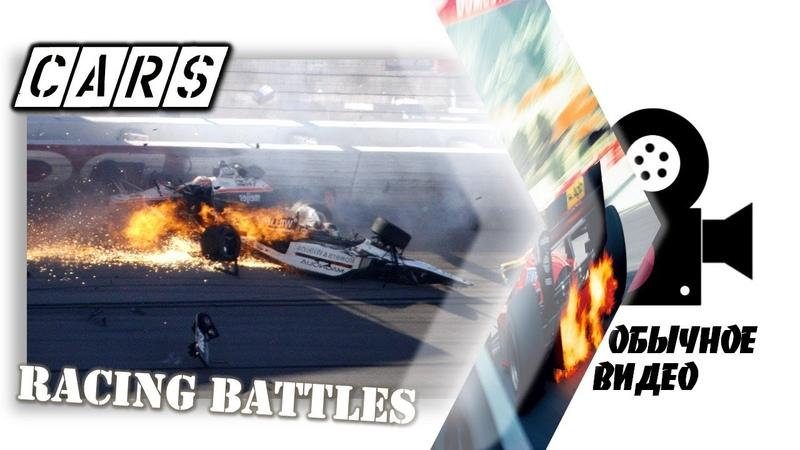 Аварии на гонках Racing battles ОБЫЧНОЕ ВИДЕО 2020