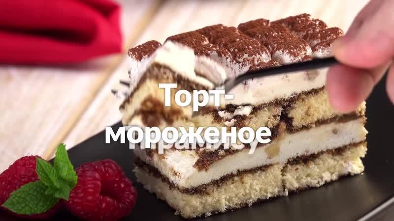 Рецепт - просто объедение! Домашний торт-мороженое в картонке от молока.
