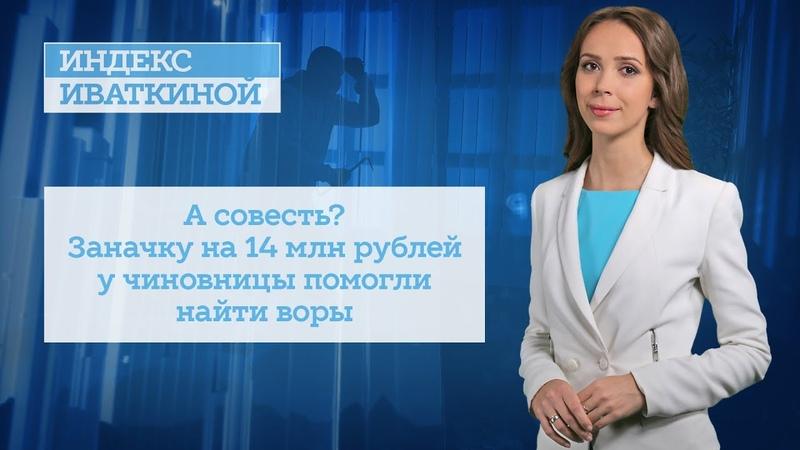 А совесть Заначку на 14 млн рублей у чиновницы помогли найти воры