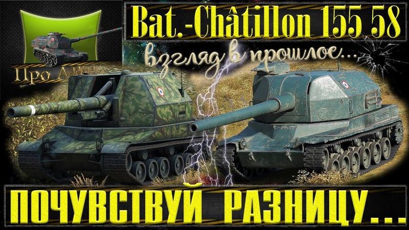 Bat Châtillon 155 58 ВЗГЛЯД В ПРОШЛОЕ ПОЧУВСТВУЙ РАЗНИЦУ