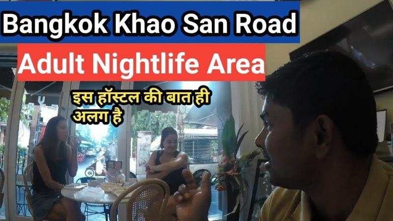 Cheapest Hostel in Bangkok | 300 BHT me Per Night | Near City Center |Bangkok Hotels Under Rs1000