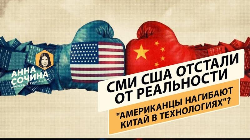 В США лучшие демократические технологии А что же тоталитарный Китай