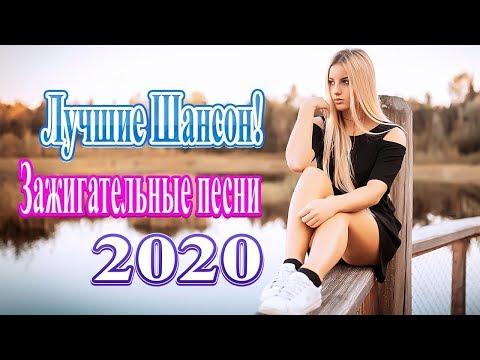 Вот Сборник Обалденные красивые песни для души! 2020💖Новинка Шансон! 2020 💖Очень красивый о Любви!