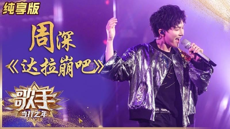 纯享版 周深挑战二次元神曲《达拉崩吧》解锁魔性舞步 《歌手·当打之年》Singer 2020 湖南卫视官方HD