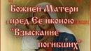"""Божией Матери пред Ее иконою Взыскание погибших"""""""