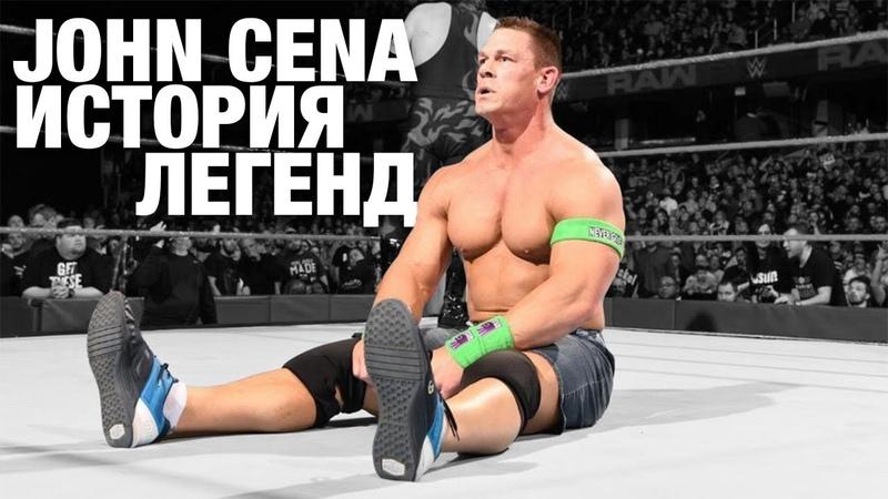 ДЖОН СИНА John Cena История легенд 7 7