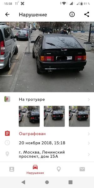 Как покарать хитросделанных паркующихся *удаков? Московский рецепт