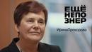 Прохорова: женщина — президент России и война всех против всех ещенепознер