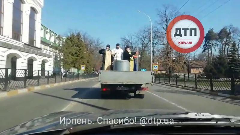 Ирпень Священники киевской области отчаянно борятся с распостранением коронавирусной инфекции с пом