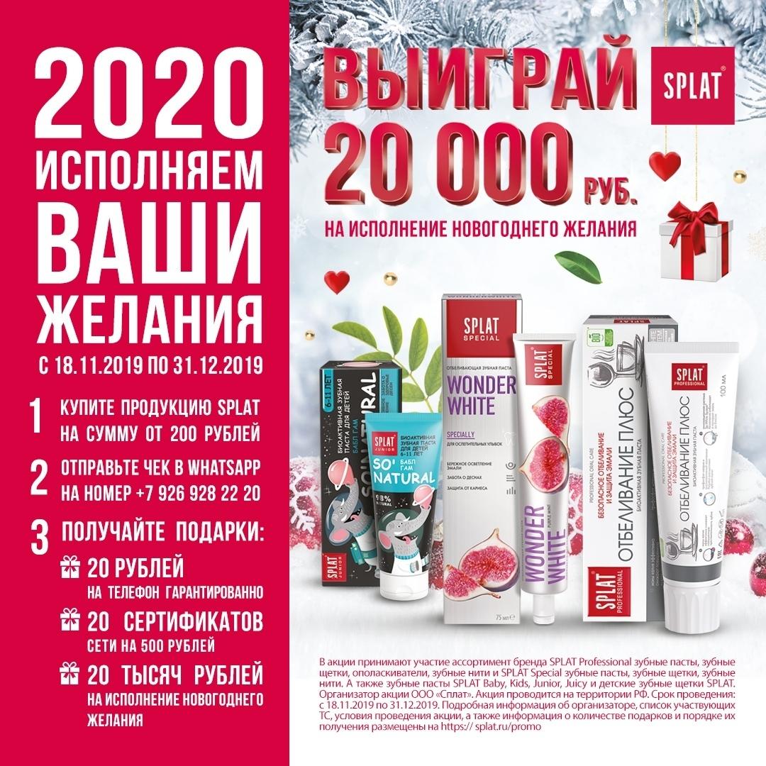 splat.ru акция 2019 года