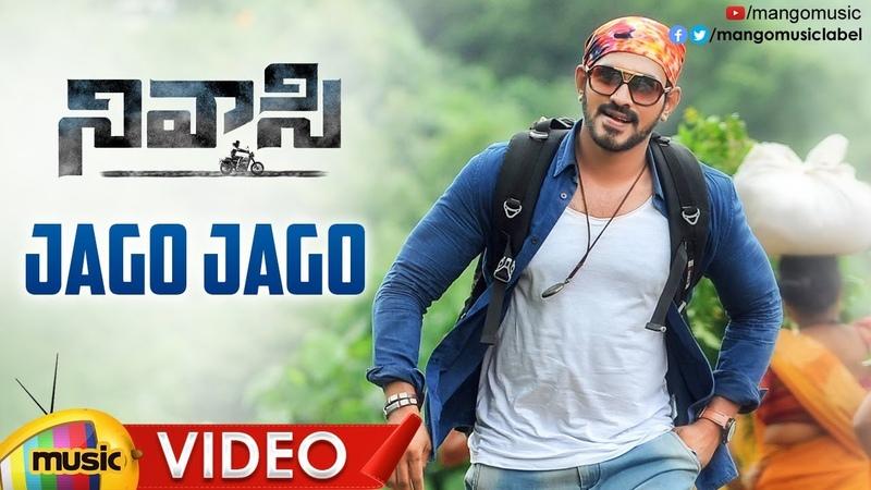 Jago Jago Full Video Song | Nivaasi Telugu Movie Songs | Yazin Nizar | Shekhar Varma | Mango Music