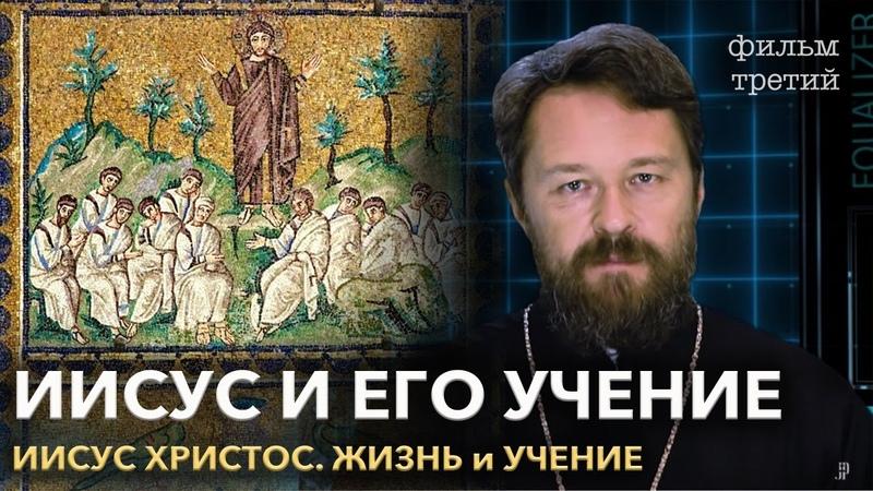 Иисус Христос Фильм третий ИИСУС И ЕГО НРАВСТВЕННОЕ УЧЕНИЕ