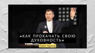 Павел Таранов - «Как прокачать свою духовность» |