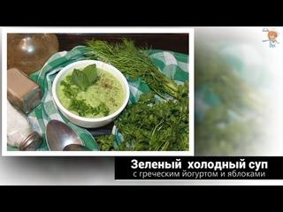 Зеленый холодный суп с греческим йогуртом и яблоками – ешь и худей ярко и вкусно!