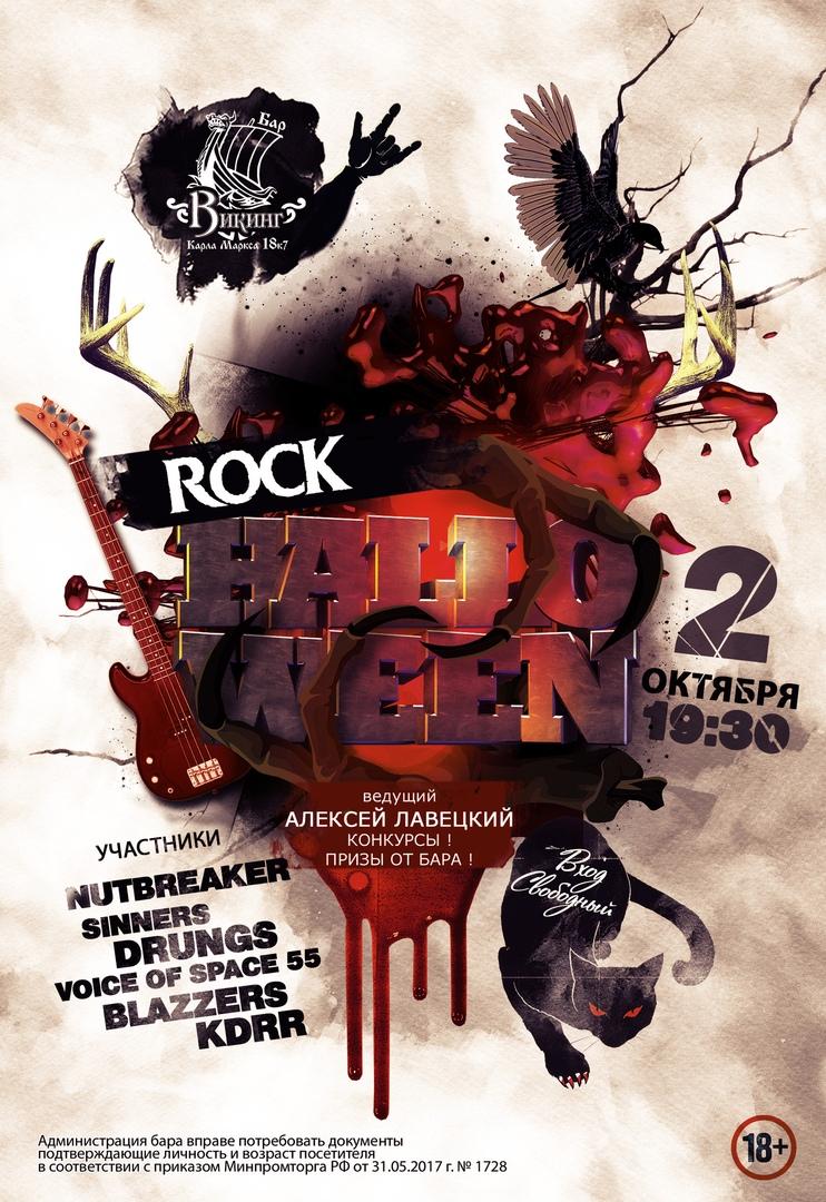 Афиша Омск 2 ноября - Rock-Halloween в ВИКИНГе!