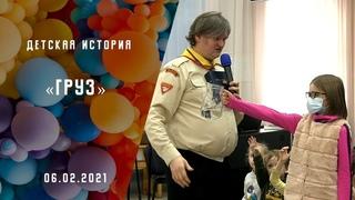 Груз   Детская история   Христианские рассказы   Адвентисты Москвы