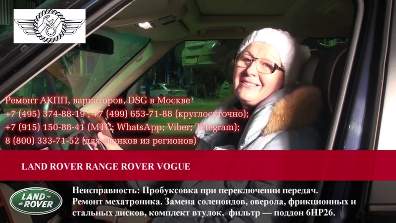 Отзыв Автоматик Москва Машину сделали замечательно Спасибо большое Ремонт АКПП Лэнд Ровер