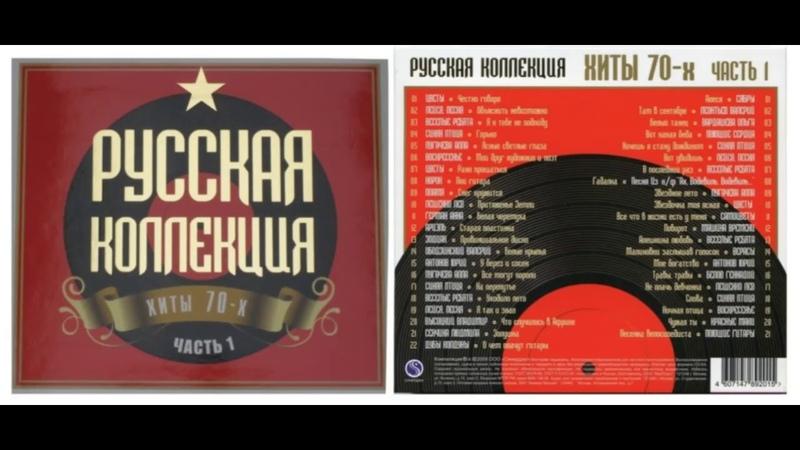 Русская коллекция. Хиты 70-х (часть 1) CD1