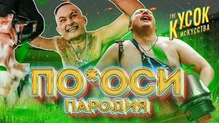 MORGENSHTERN - ПОСОСИ (ПАРОДИЯ - ПОКОСИ 2020)