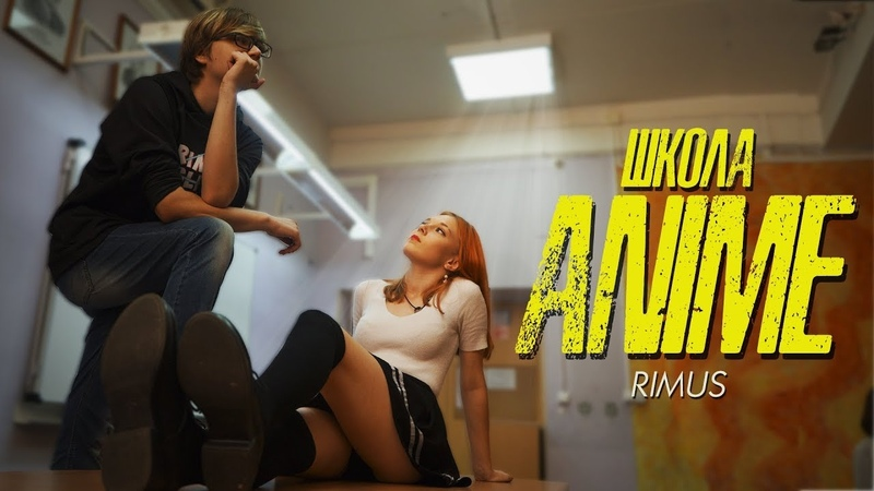 Rimus Школа Аниме Official Clip 2018