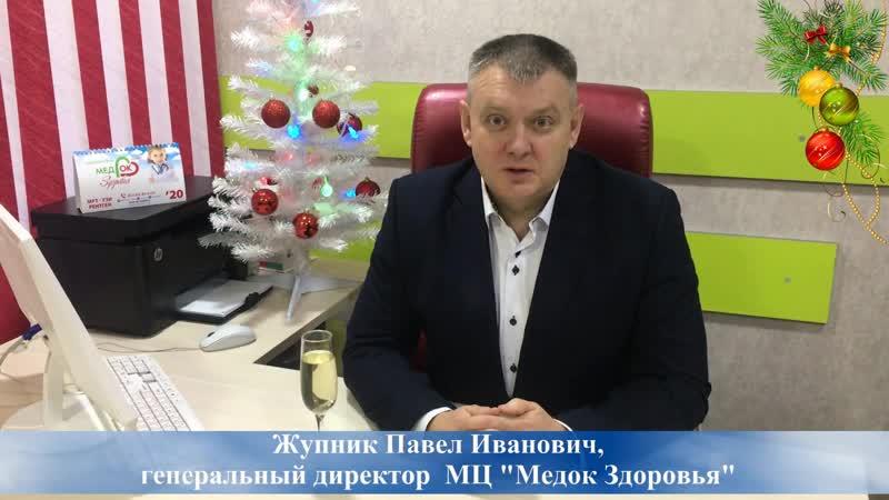 Поздравление от генерального директора МЦ Медок Здоровья П И Жупника