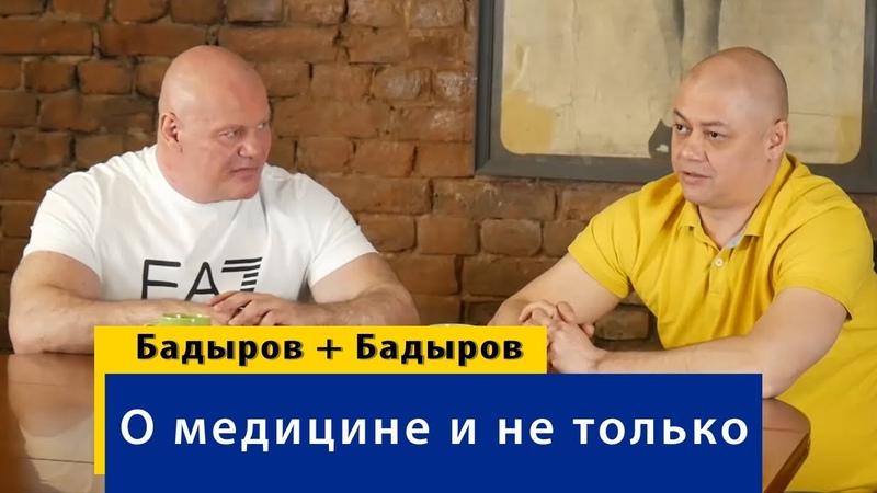 Интервью по братски Тимур Бадыров о медицине и не только