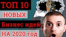 ТОП 10 самые новые бизнес идеи в 2020 году. Оборудование для малого бизнеса. Топ Бизнес идей