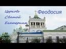 Крым ФЕОДОСИЯ 2019 Церковь Святой Екатерины Образец культового русского зодчества
