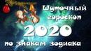 Шуточный гороскоп на новый год 2020 для знаков зодиака в стихах с музыкой
