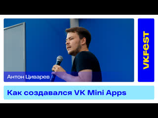 Как создавался VK Mini Apps