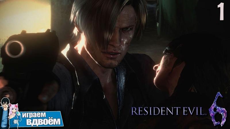 Resident Evil 6 Леон и Хелена 1