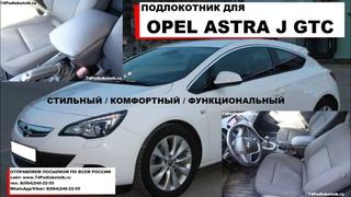 Подлокотник для Опель Астра J GTC / Opel Astra J GTC