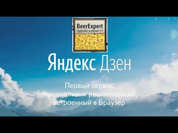 Заработок на Яндекс.Дзен. Как создать канал и начать зарабатывать