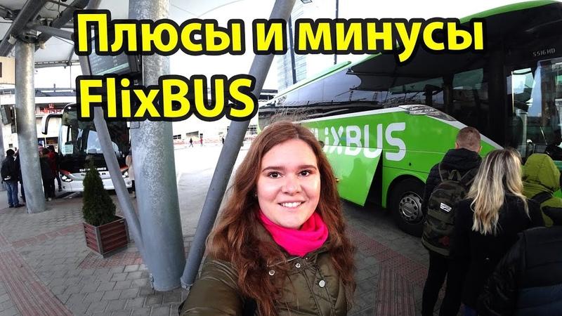 Flixbus обзор автобуса и отзыв Поездка из Братиславы в Прагу Плюсы и минусы