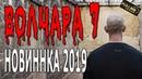 ВОЛЧАРА 7 КРИМНАЛЬНЫЙ ФИЛЬМ 2019 БОЕВИК