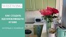 Необычная зеленая кухня с милыми деталями. Интервью с хозяйкой и обзор