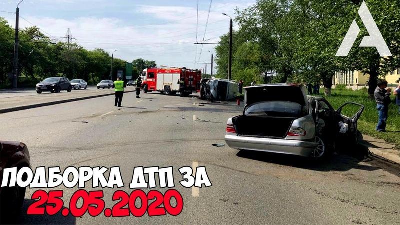 ДТП и авария Подборка на видеорегистратор за 25 05 20 Май 2020
