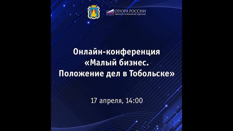 Малый бизнес Положение дел в Тобольске 17 04 2020