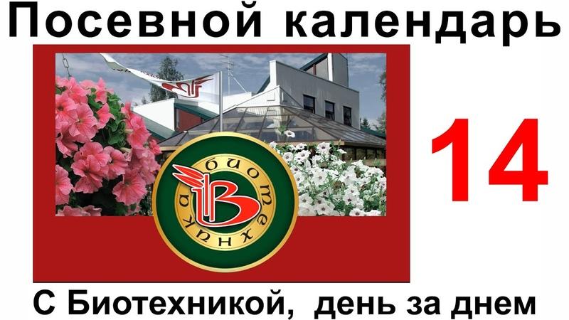 Посевной календарь 14 Выращиваем вместе с Биотехникой Рассада баклажана перца и лука порея