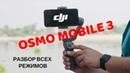 DJI Osmo Mobile 3: подробный обзор функций и режимов съемки