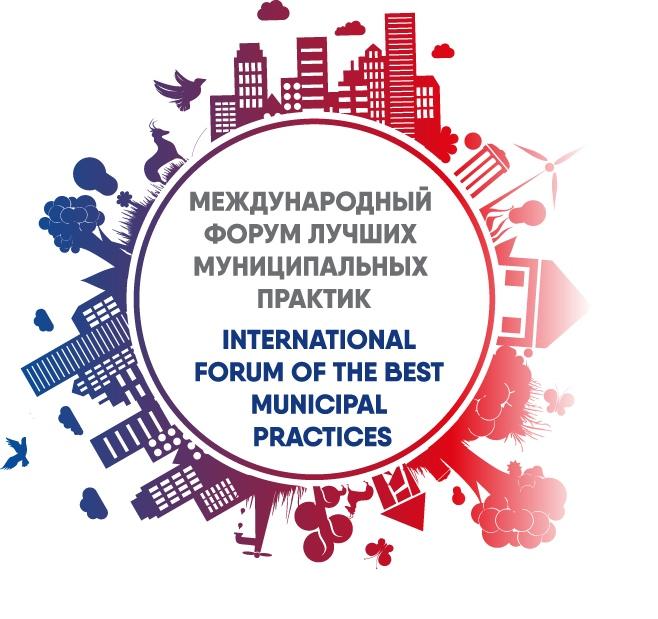 Афиша VI Международный Форум муниципальных практик