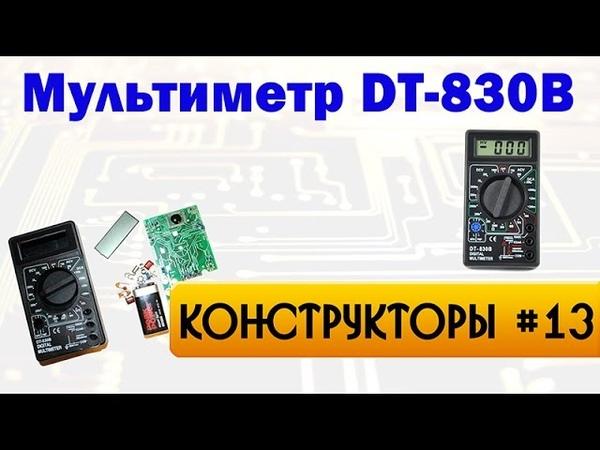 Конструктор мультиметра DT 830B